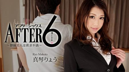 アフター6〜脚線美人は欲求不満〜