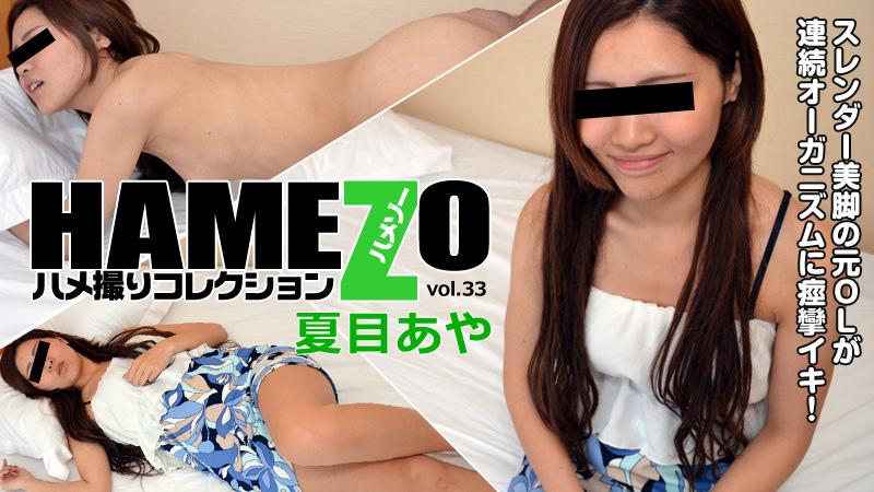 HAMEZO~ハメ撮りコレクション~vol.33 夏目あや