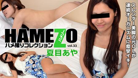 HAMEZO〜ハメ撮りコレクション〜vol.33