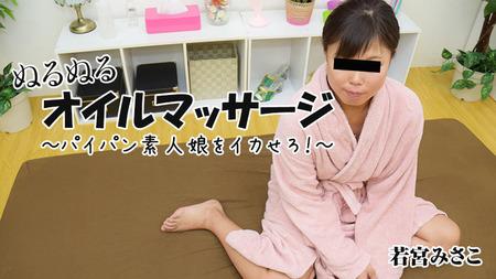 ぬるぬるオイルマッサージ〜パイパン素人娘をイカせろ!〜