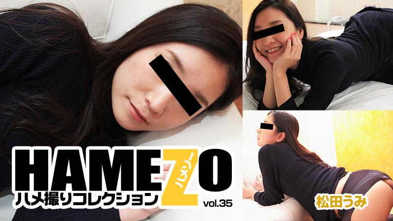 HAMEZO~ハメ撮りコレクション~vol.35 松田うみ