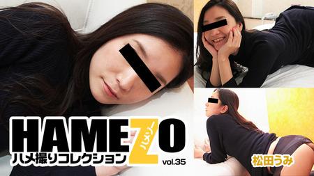 HAMEZO〜ハメ撮りコレクション〜vol.35
