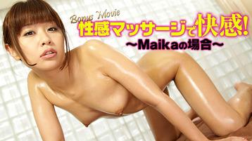 性感マッサージで快感!〜Maikaの場合〜