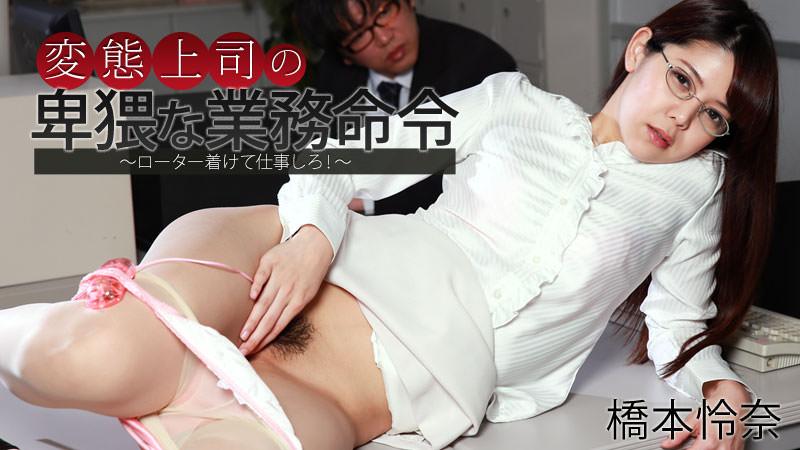 変態上司の卑猥な業務命令~ローター着けて仕事しろ!~ 橋本怜奈