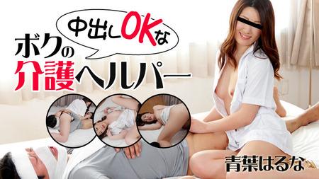 【青葉はるな・HEYZO】最近の介護ヘルパーは出張ヘルスよりすごいらしい?!