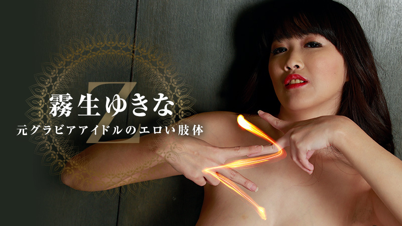 Z~元グラビアアイドルのエロい肢体~ 霧生ゆきな
