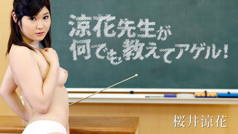 涼花先生が何でも教えてアゲル! 桜井涼花