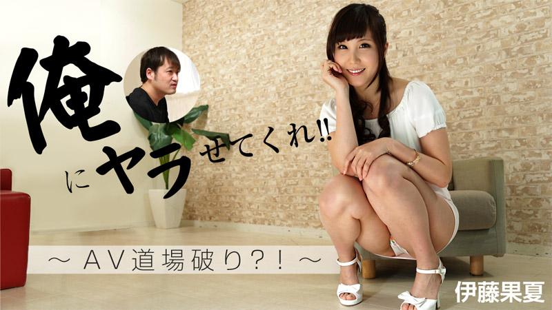 俺にヤラせてくれ!!~AV道場破り?!~ 伊藤果夏