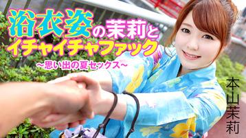 浴衣姿の茉莉とイチャイチャファック〜思い出の夏セックス〜
