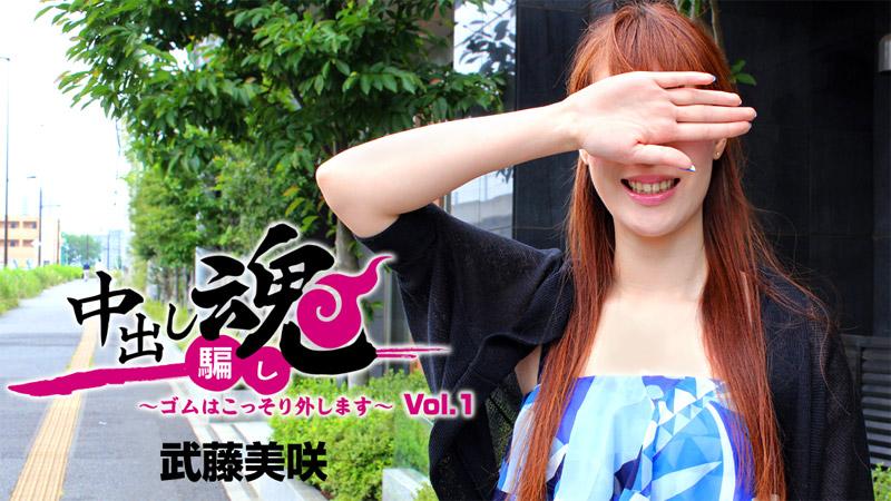 中出し魂~ゴムはこっそり外します~Vol.1 武藤美咲