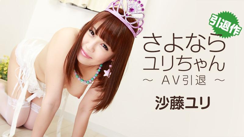 さよならユリちゃん~AV引退~ 沙藤ユリ