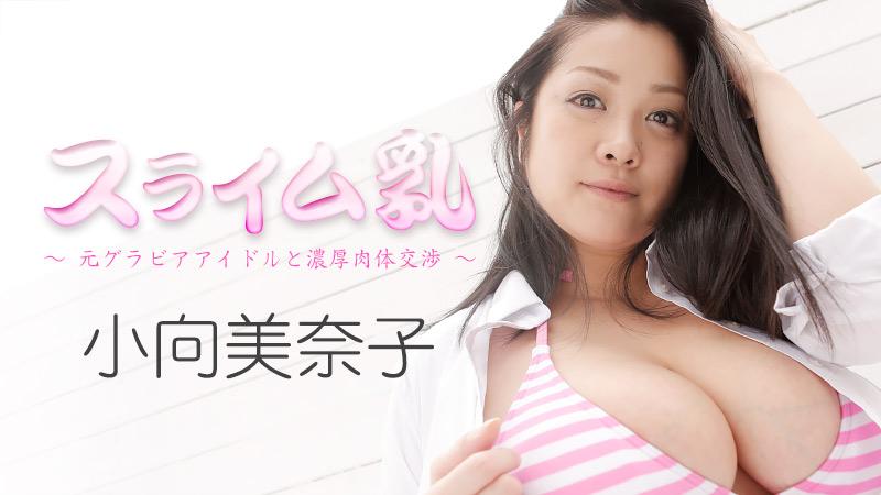 【無修正】スライム乳〜元グラビアアイドルと濃厚肉体交渉〜 小向美奈子