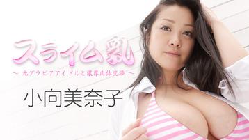 スライム乳〜元グラビアアイドルと濃厚肉体交渉〜