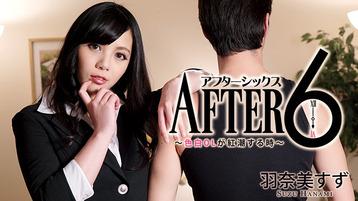 アフター6〜色白OLが紅潮する時〜
