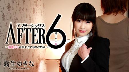 アフター6〜巨乳OLの抑えきれない愛欲〜