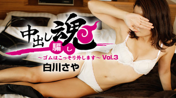 中出し魂〜ゴムはこっそり外します〜Vol.3