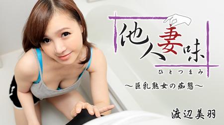 他人妻味〜巨乳熟女の痴態〜