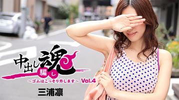 中出し魂〜ゴムはこっそり外します〜Vol.4