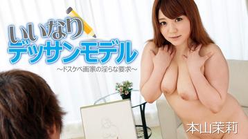 いいなりデッサンモデル〜ドスケベ画家の淫らな要求〜