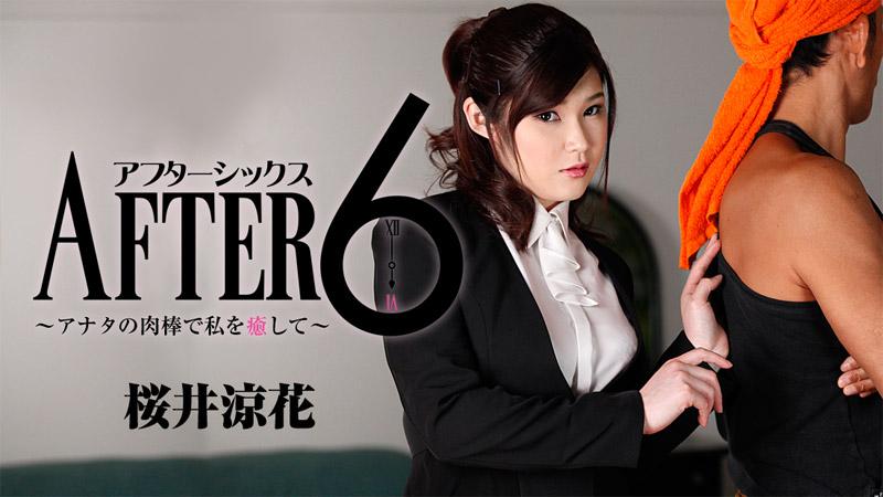 アフター6~アナタの肉棒で私を癒して~ 桜井涼花