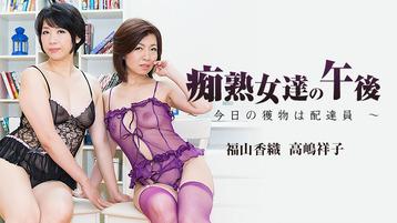 福山香織 - 高嶋祥子