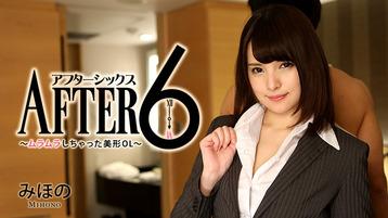 アフター6〜ムラムラしちゃった美形OL〜