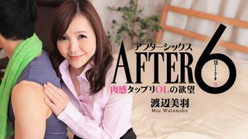 アフター6〜肉感タップリOLの欲望〜