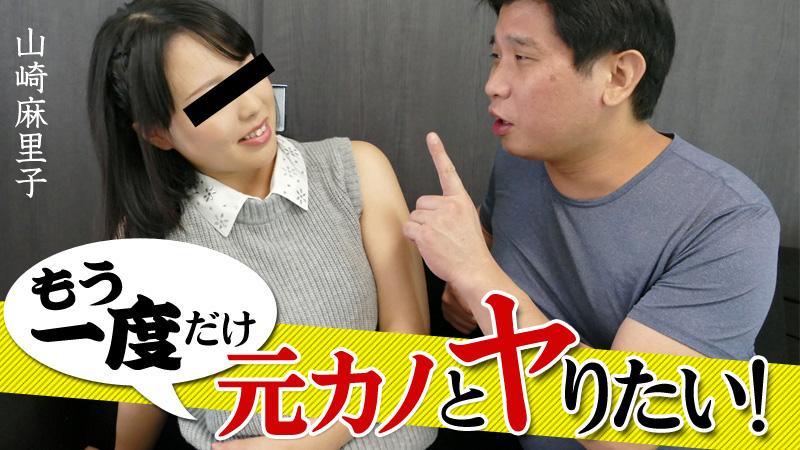 もう一度だけ元カノとヤりたい! 山崎麻里子