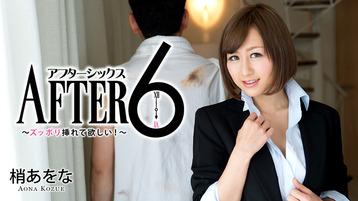 アフター6〜ズッポリ挿れて欲しい!〜