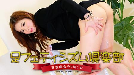足フェティシズム倶楽部〜冴君麻衣子を愉しむ〜