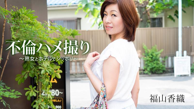 不倫ハメ撮り~熟女とホテルでシッポリ~ heyzo-1393 福山香織