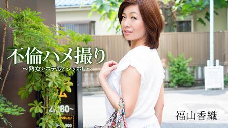 【福山香織】不倫ハメ撮り~熟女とホテルでシッポリ~