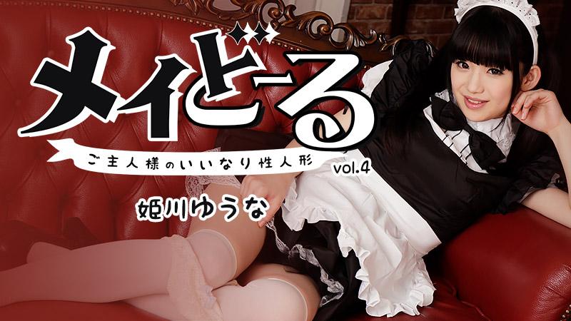 メイどーる Vo.4~ご主人様のいいなり性人形~ 姫川ゆうな