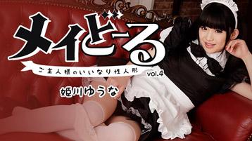 メイどーる Vo.4〜ご主人様のいいなり性人形〜
