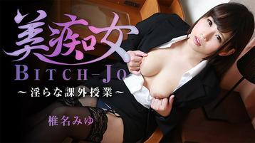 美痴女〜淫らな課外授業〜