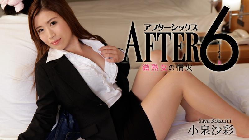 アフター6~微熟女の情火~