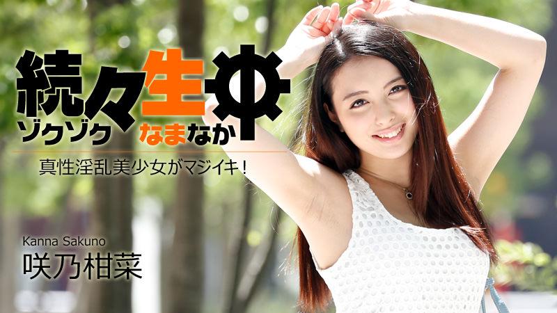 続々生中~真性淫乱美少女がマジイキ!~ 咲乃柑菜