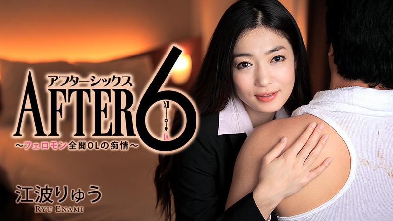 アフター6~フェロモン全開OLの痴情~