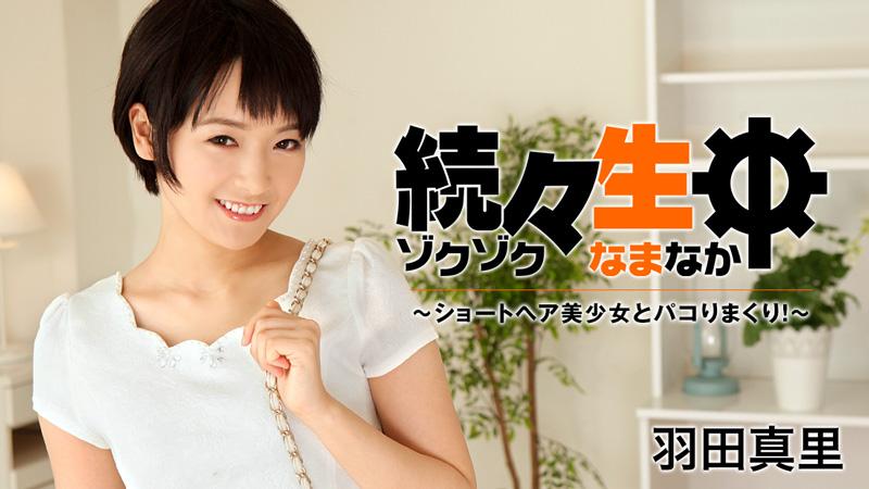 続々生中~ショートヘア美少女とパコりまくり!~ 羽田真里