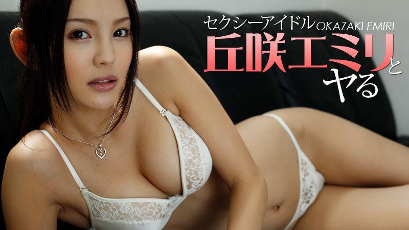 セクシーアイドル・丘咲エミリとヤる