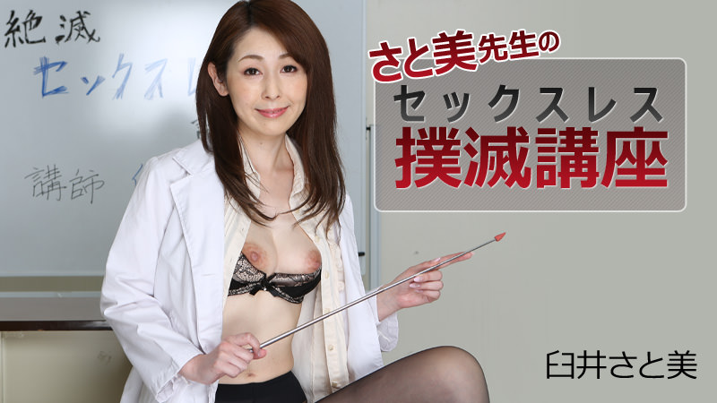 さと美先生のセックスレス撲滅講座