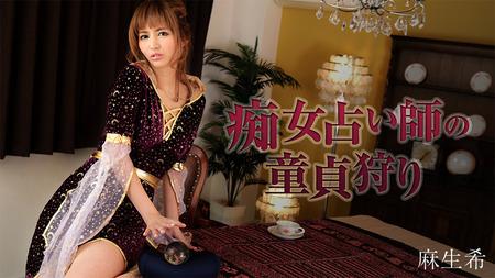 麻生希:痴女占い師の童貞狩り【Heyzo】