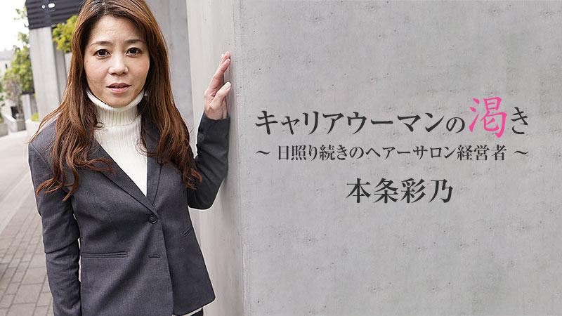 キャリアウーマンの渇き~日照り続きのヘアーサロン経営者~ 本条彩乃