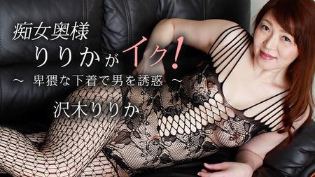 痴女奥様・りりかがイク!〜卑猥な下着で男を誘惑〜
