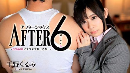 アフター6〜ロリ系OLにズブズブねじ込む!〜