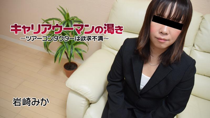 キャリアウーマンの渇き〜ツアーコンダクターは欲求不満〜_HEYZO_岩崎みか_001