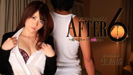 アフター6〜悶々しちゃった白肌OL〜