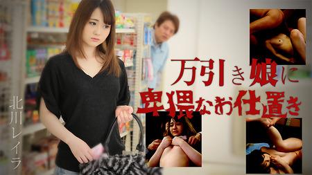 北川レイラ:万引き娘に卑猥なお仕置き