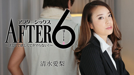清水愛梨:アフター6〜欲しくて欲しくてタマらない!〜