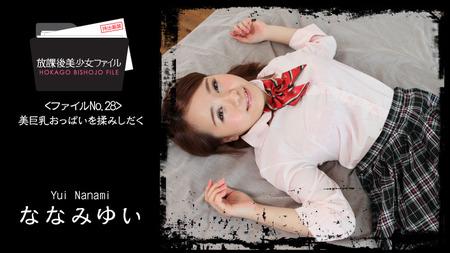 放課後美少女ファイル No.28〜美巨乳おっぱいを揉みしだく〜